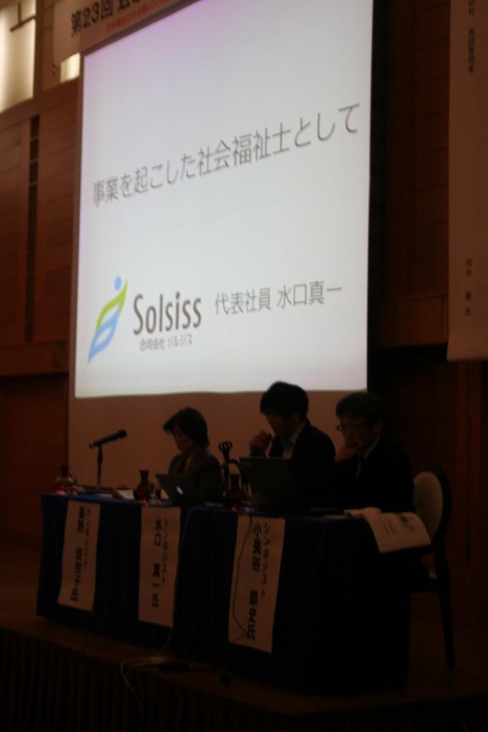 日本社会福祉士会 近畿ブロック研究・研修 和歌山大会 シンポジウム
